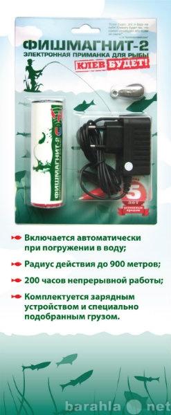Продам Электронная приманка для рыб Фишмагнит-2 в Санкт-Петербурге.